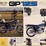 Suzuki GP125 (1978-83)